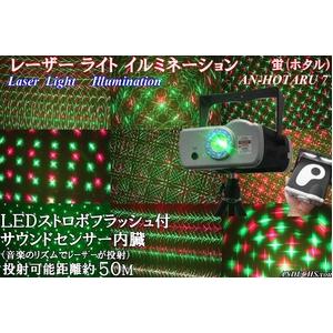 レーザー ライト イルミネーション 蛍(ホタル)ほたる AN-HOTARU7α - 拡大画像