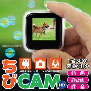 【小型カメラ】液晶ファインダー付 デジタル ビデオカメラ ちびカムHD G200 - 拡大画像