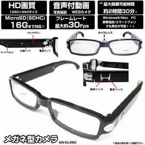 メガネ型カメラ 音声付動画撮影可能 HD画質1280×960 16G対応 【小型カメラ】 - 拡大画像