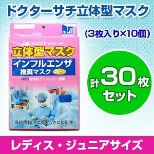 【子供用マスク】ドクターサチ不織布立体型マスク 【新型インフルエンザ対策にも】(3枚入り×10個)計30枚セット  - 拡大画像