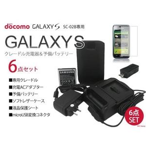 GALAXY S 充電器&予備バッテリー&レザーケース&液晶シート6点セット - 拡大画像