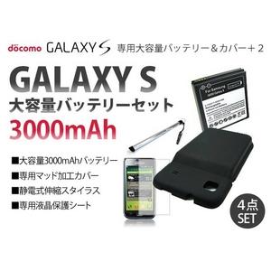 GALAXY S 大容量バッテリー+専用マッドカバー+保護シ ート+スタイラス 4点セット - 拡大画像