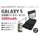 GALAXY S 大容量バッテリー+専用マッドカバー+保護シ ート+スタイラス 4点セット - 縮小画像1
