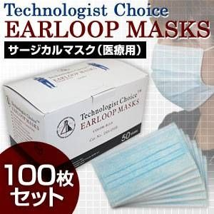 【BFE95規格】3層式メディカルマスク EARLOOP MASKS 100枚セット(50枚入×2) - 拡大画像
