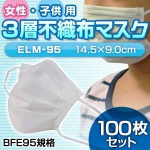 【子供・女性用マスク】3層不織布マスク 100枚セット(50枚入り×2)  - 拡大画像