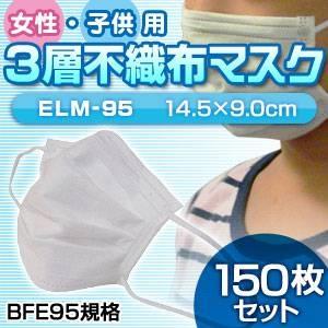 【子供・女性用マスク】3層不織布マスク 150枚セット(50枚入り×3)  - 拡大画像