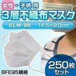 【子供・女性用マスク】3層不織布マスク 250枚セット(50枚入り×5)