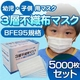 【幼児・子供用マスク】3層不織布マスク 5000枚セット  - 縮小画像1
