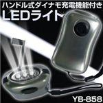 手回し式ダイナモ充電機能付き LEDライト YB-858 【震災対策・停電用】