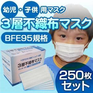 【幼児・子供用マスク】3層不織布マスク 250枚セット(50枚入り×5)  - 拡大画像