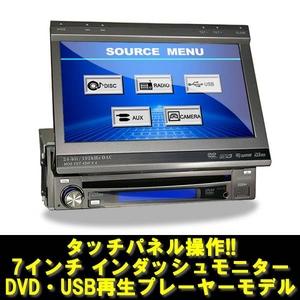 トリビュート 車載モニター 7インチ1DINインダッシュモニター タッチパネル・DVD・USBスロット搭載機 - 拡大画像