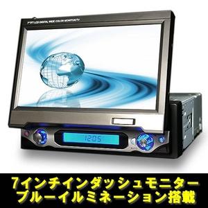 トリビュート 車載モニター 7インチ1DINインダッシュモニター ブルーイルミネーシaョン搭載 ID-S1701 - 拡大画像