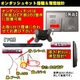 トリビュート 車載モニター 7インチオンダッシュモニター タッチボタン搭載タイプ OD-I0701 - 縮小画像6