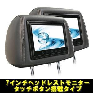 トリビュート 車載モニター 7インチヘッドレストモニター タッチボタン搭載タイプ HR-I0701 - 拡大画像