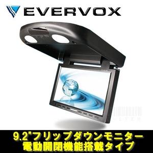 トリビュート 車載モニター 9.2インチフリップダウンモニター 電動タイプ FL-E0901A - 拡大画像