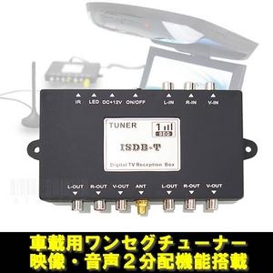 トリビュート 車載用ワンセグチューナー 分配器機能搭載タイプ TR-SI001 - 拡大画像