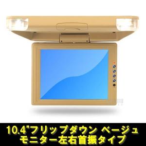 トリビュート 車載モニター 10.4インチフリップダウンモニター 左右角度調整タイプ FL-J1042 - 拡大画像