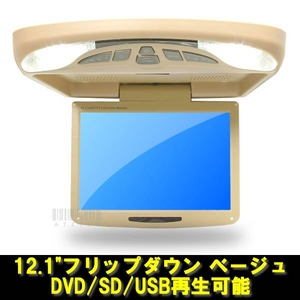 トリビュート 車載モニター 12.1インチフリップダウンモニター DVDプレーヤー・SDスロット搭載タイプ FL-I1212D - 拡大画像