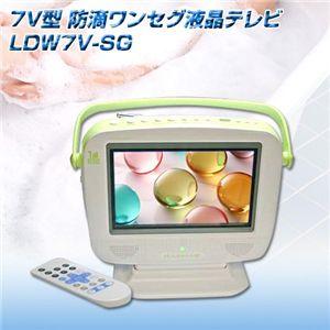 RAPHAIE(ラファイエ) 7V型 防滴ワンセグ液晶テレビ LDW7V-SG - 拡大画像