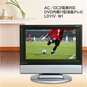 RAPHAIE(ラファイエ) AC/DC2電源対応 DVD内蔵11型液晶テレビ LD11V-W1 - 拡大画像