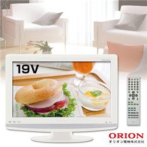 ORION(オリオン) 19型DVD内蔵地デジ液晶テレビ LTD19V-EH3 - 拡大画像