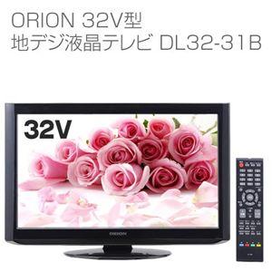 ORION(オリオン) 32V型 地デジ液晶テレビ DL32-31B - 拡大画像