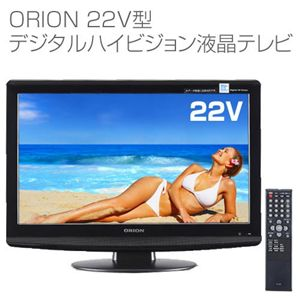 ORION 22V型デジタルハイビジョン液晶テレビ LD22V-ED1 - 拡大画像