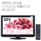 ORION(オリオン) 32型液晶テレビ DIL32-B1 地上波デジタル・BS/110°CSデジタルチューナー内蔵 - 縮小画像1