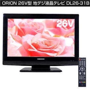 ORION(オリオン) 26V型 地デジ液晶テレビ DL26-31B - 拡大画像