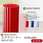 nearmore(ニアモア) Air Cleaner エアクリーナー mokutan NM-AC1001 レッド