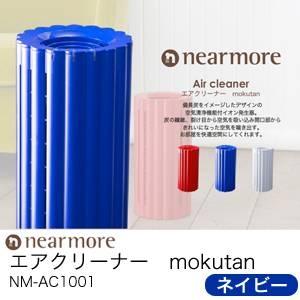 nearmore(ニアモア) Air Cleaner エアクリーナー mokutan NM-AC1001 ネイビー - 拡大画像