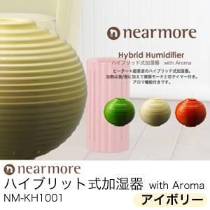 nearmore(ニアモア) ハイブリット式加湿器 with Aroma NM-KH1001 アイボリー - 拡大画像