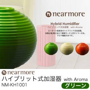 nearmore(ニアモア) ハイブリット式加湿器 with Aroma NM-KH1001 グリーン - 拡大画像