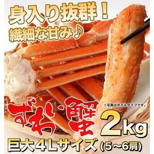 ボイルずわい蟹 4Lサイズ どーんと2kg!(5〜6肩)  - 拡大画像