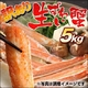 【訳あり】極太♪生ずわい蟹どーんと5kg!「15肩前後」 - 縮小画像1