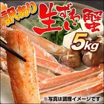 【訳あり】極太♪生ずわい蟹どーんと5kg!「15肩前後」