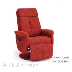 ATEX(アテックス) 家庭用電気マッサージ器 ルルド 3Dもみパーソナルチェア アーバンレッド AX-CL1630rd 【マッサージチェア】 - 拡大画像