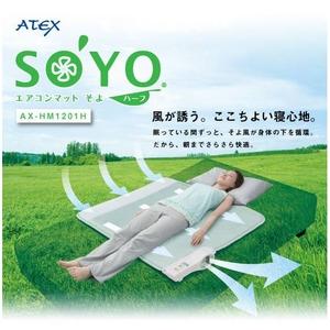 ATEX(アテックス) エアコンマット SOYO(そよ) ハーフ AX-HM1201H - 拡大画像