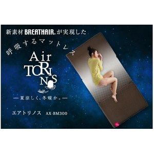 ATEX(アテックス) ブレスエアー エアトリノス AX-BM300 - 拡大画像