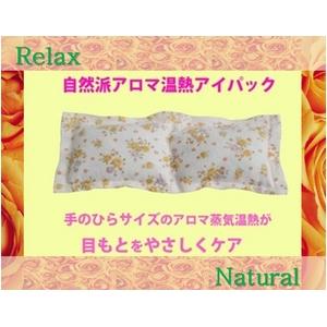 寝ながら目元のセルフケア 自然派アロマ温熱アイパック レンジ使用(繰り返し使える)ベージュ&黄色の花柄 - 拡大画像