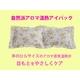 寝ながら目元のセルフケア 自然派アロマ温熱アイパック レンジ使用(繰り返し使える)ベージュ&黄色の花柄 - 縮小画像3