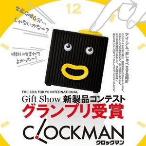 タカラトミー CLOCKMAN(クロックマン) B型 - 拡大画像
