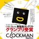 タカラトミー CLOCKMAN(クロックマン) B型 - 縮小画像1