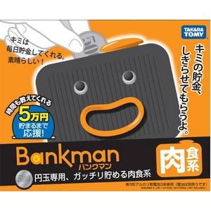タカラトミー バンクマン肉食系 - 拡大画像