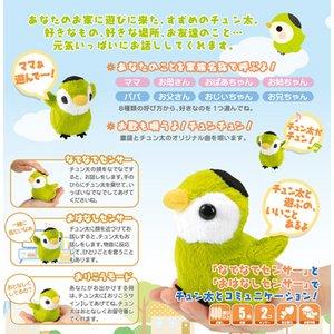 タカラトミーアーツ Healing Partner すずめのチュン太 まっ茶 - 拡大画像