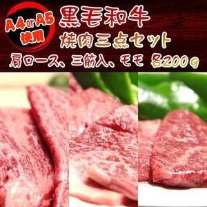 【父の日用】某高級焼肉店に卸しているA4・A5等級のみ黒毛和牛 焼肉3点セット600g - 拡大画像
