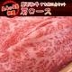 【父の日用】某高級焼肉店に卸しているA4・A5等級のみ黒毛和牛 すき焼き3点セット600g - 縮小画像2
