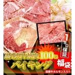 黒毛和牛1kg保証焼肉福袋