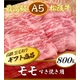 【お歳暮用 のし付き(名入れ不可)】証明書付き 最高級A5松阪牛 モモ すき焼き用 800g