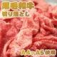 【食べて応援!!】A4・A5等級のみ黒毛和牛切り落とし2kg - 縮小画像3
